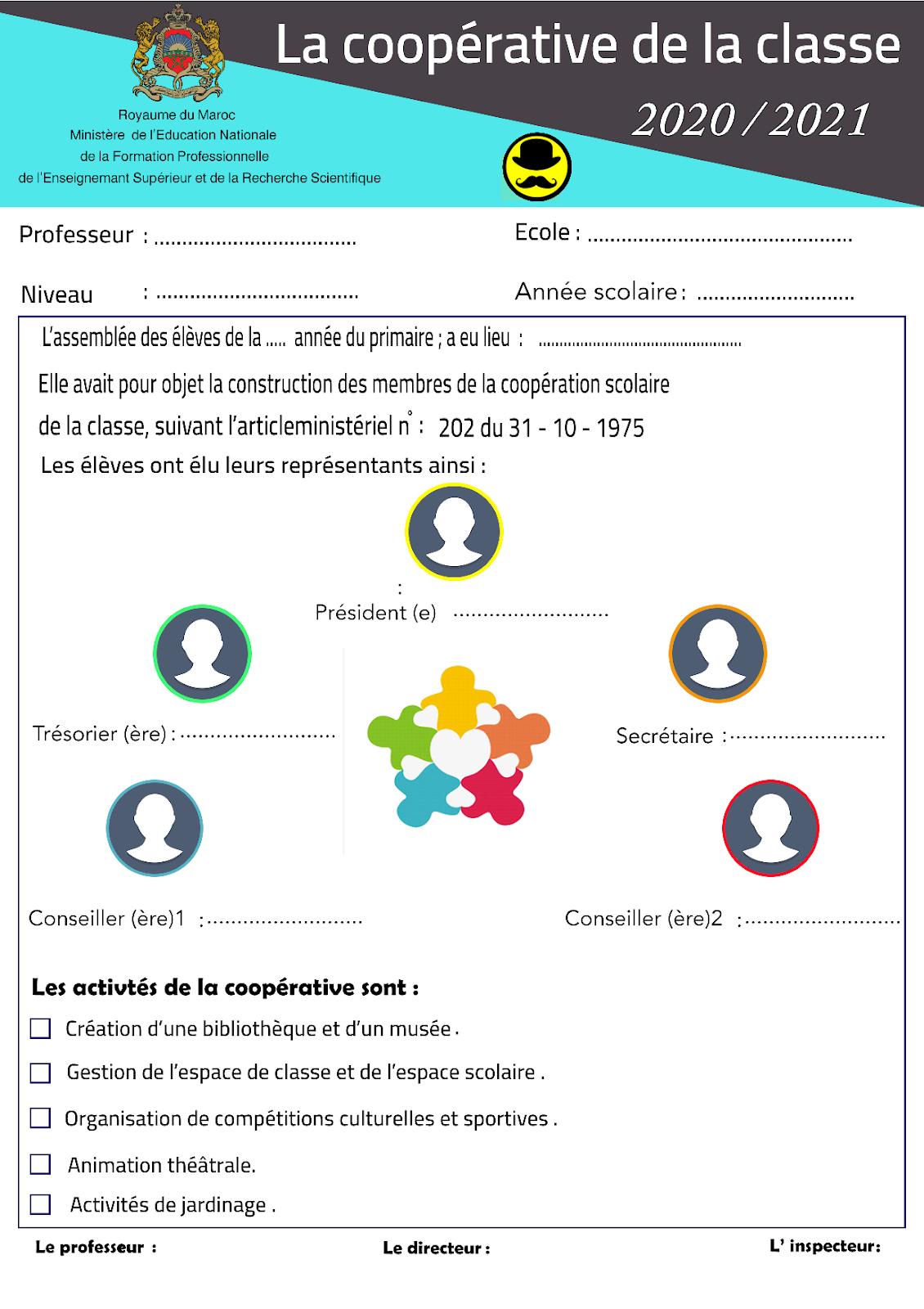 محضر تأسيس تعاونية القسم للموسم الدراسي 2021/2020 تجدونه حصريا على موقعنا الرسمي {وثائق البروفيسور}