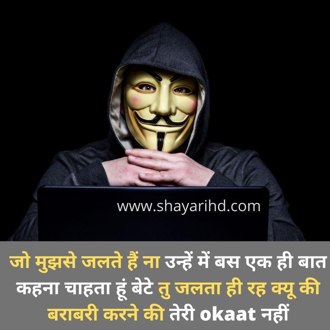 Attitude Shayari 2 Line