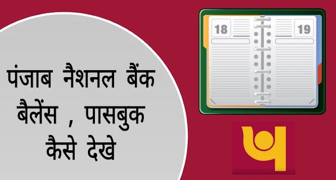 PNB online balance enquiry passbook | पंजाब नैशनल बैंक बैलेंस,पासबुक चेक ऑनलइन