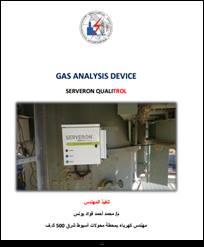 شرح جهاز تحليل الغازات المركب على المحولات pdf