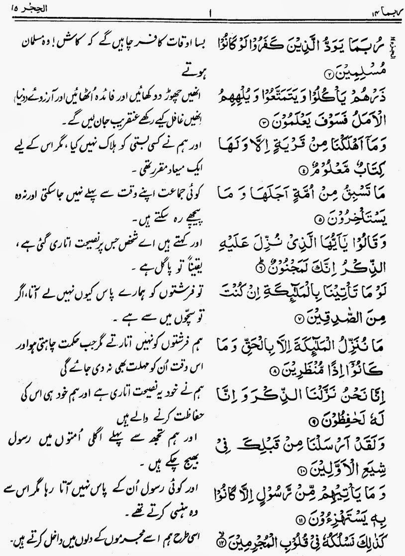 Complete Quran e Pak with Urdu Translation: Para No  14