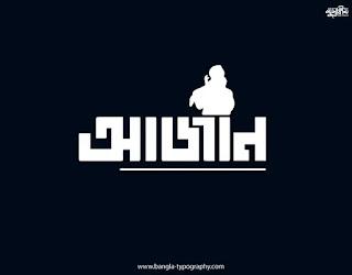 See the best Bangla Islamic typography logo. Bangla Lettering design. font. bangla font. Islamic. bangladesh. bangla logo. ajana