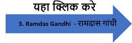Next Ramdas Gandhi