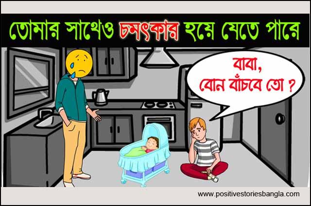 Positive story | তোমার সাথেও চমৎকার ঘটনা ঘটতে পারে | Motivational story bangla | life changing stories