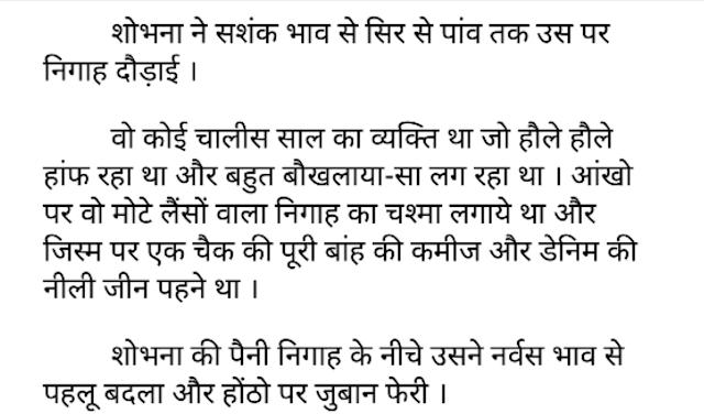 Fifty Fifty Hindi PDF Download Free