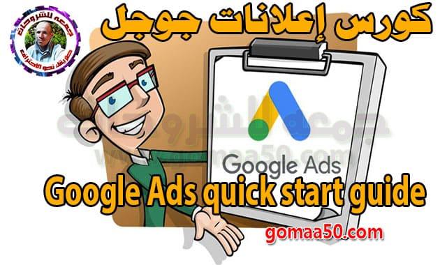 كورس إعلانات جوجل  Google Ads quick start guide
