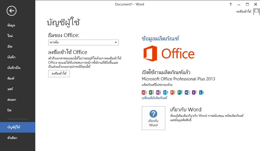Microsoft Office 2013 ไทย