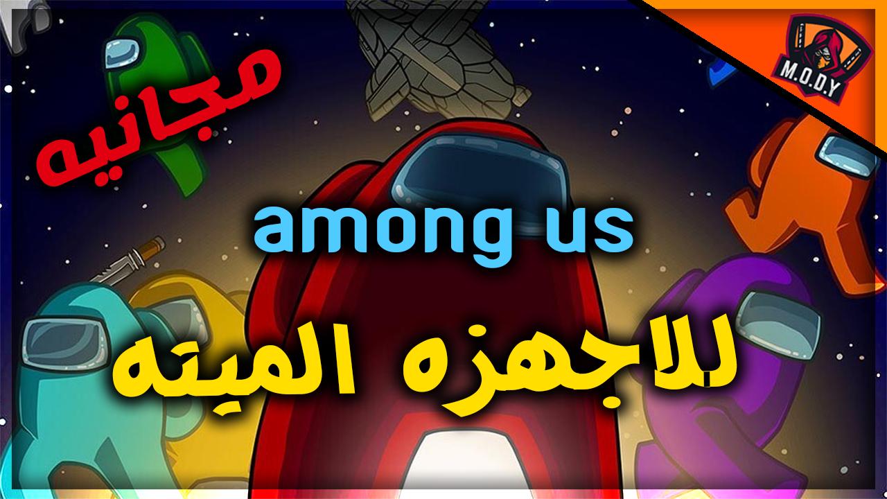 تحميل لعبة among the sleep للكمبيوتر
