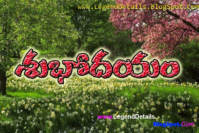 Telugu Good Morning SMS Messages