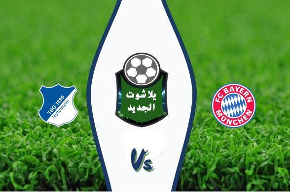 نتيجة مباراة بايرن ميونخ وهوفنهايم اليوم الأربعاء 5-02-2020 كأس ألمانيا