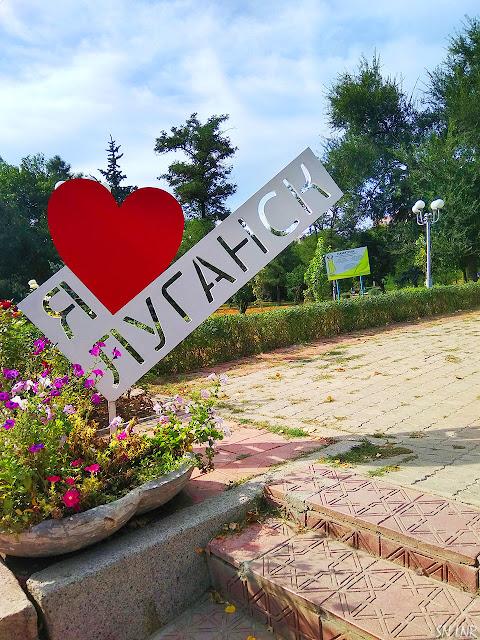 Я люблю Луганск в сквере ВЛКСМ