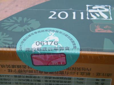 鹿谷鄉農會比賽茶 封籤