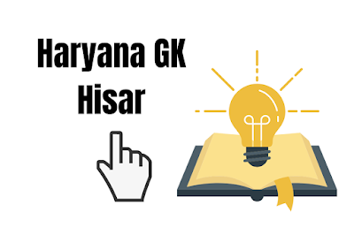 Haryana GK Question Answer in Hindi For Hisar District