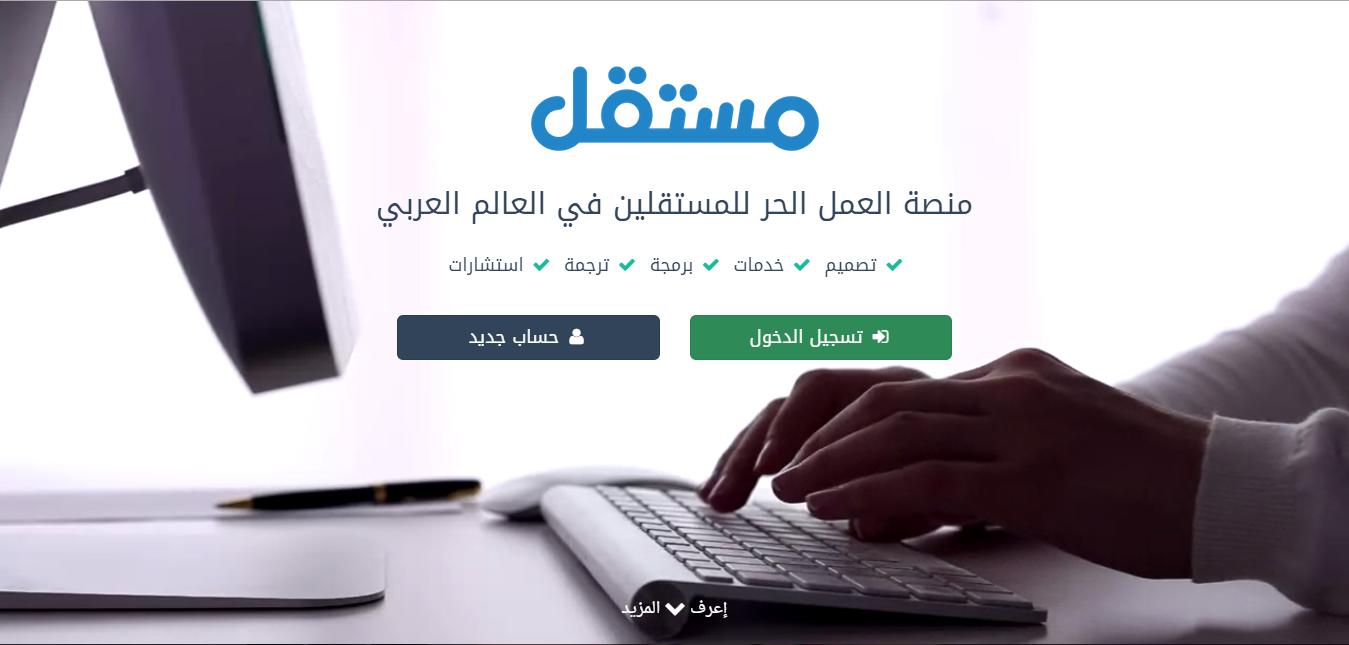 كيفية التسجيل والعمل في منصة مستقل العربية لربح المال من الأنترنت