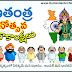 Telugu Republicday greetings Quotes wallpapers