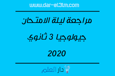 المراجعة النهائية جيولوجيا ثانوية عامة 2020
