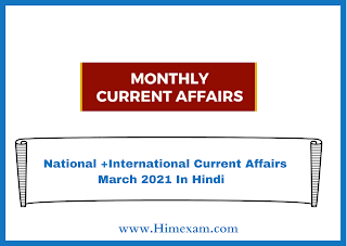 National +International Current Affairs March 2021 In Hindi