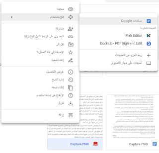 تحويل الصورة الى نص عربي قابل للتعديل Google Drive