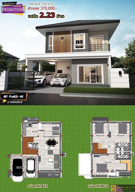 แบบบ้านสองชั้นหรูๆ