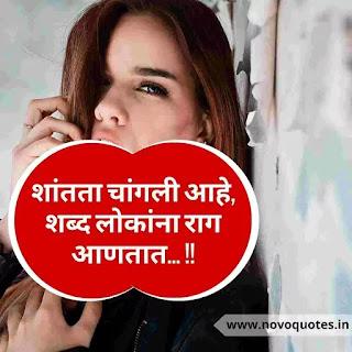 Instagram Marathi Status Love