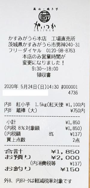 蔵出・焼き芋かいつか かすみがうら本店工場直売所 2020/5/24 のレシート