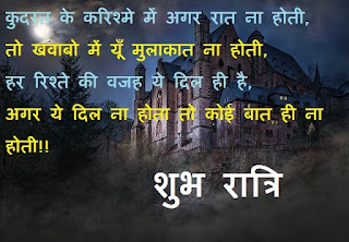 good night quotes images in hindi