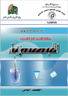 تحميل كتاب الفيزياء للصف الثاني الثانوي السودان pdf