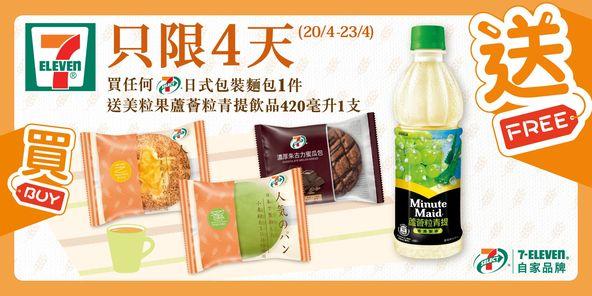 7-Eleven: 買日式包裝麵包送飲品 至4月23日