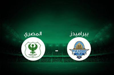 مشاهدة مباراة بيراميدز والمصري بث مباشر 10-9-2020الدوري المصري