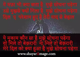 Sad Shayari with images in Hindi sms