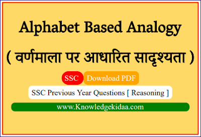 Alphabet Based Analogy ( वर्णमाला पर आधारित सादृश्यता ) Previous Year Questions