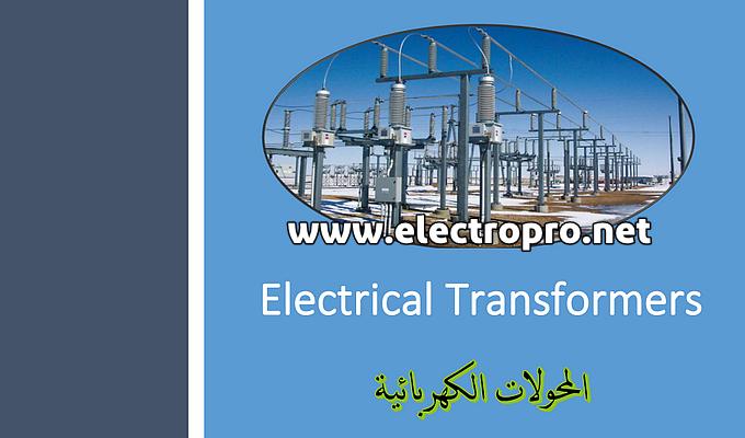 كتاب المحولات الكهربائية Electrical transformers