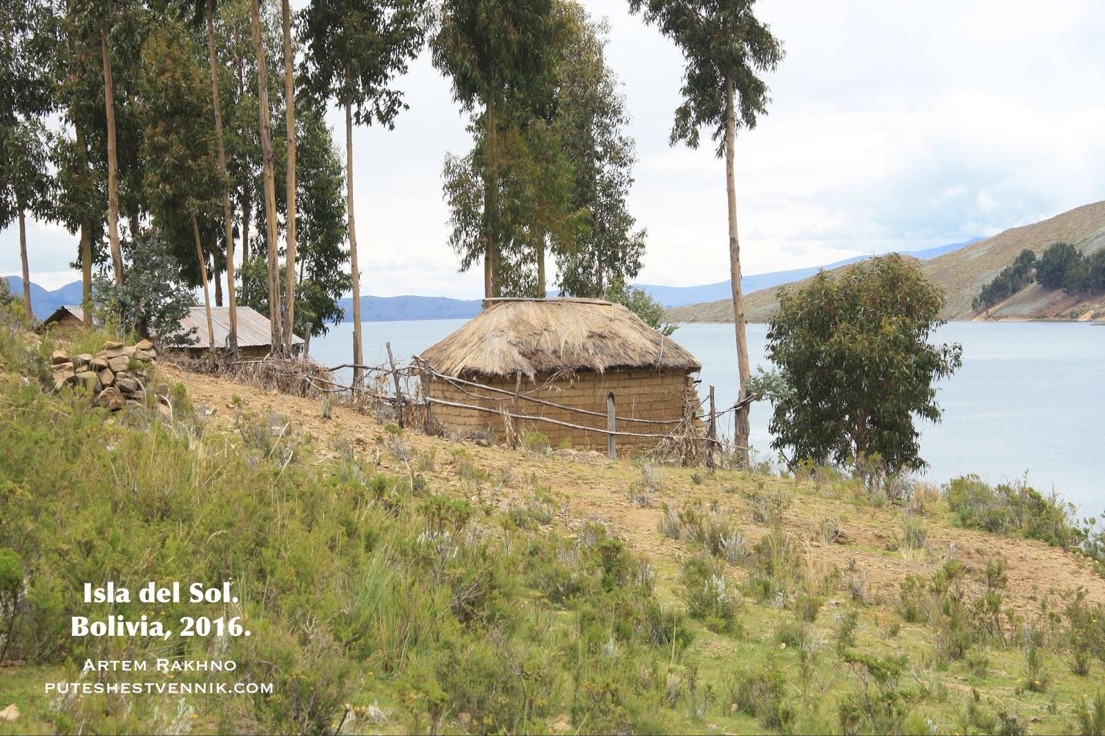 Дом боливийцев
