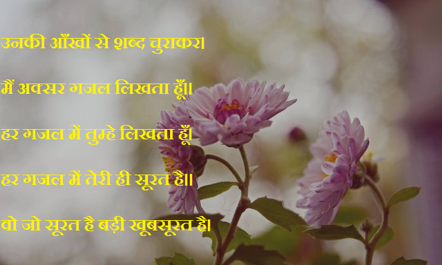 https://www.nepalishayari.com/2020/04/best-new-love-shayari-in-hindi-for.html