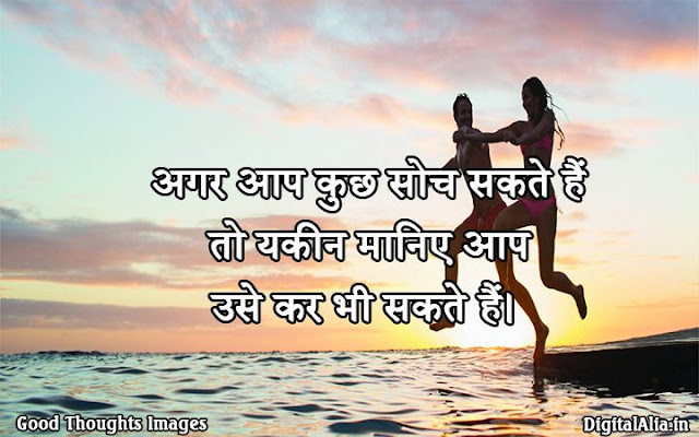 best quotes wallpaper in hindi