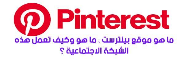 ما هو موقع Pinterest ،  وكيف تعمل هذه الشبكة الاجتماعية المرئية؟