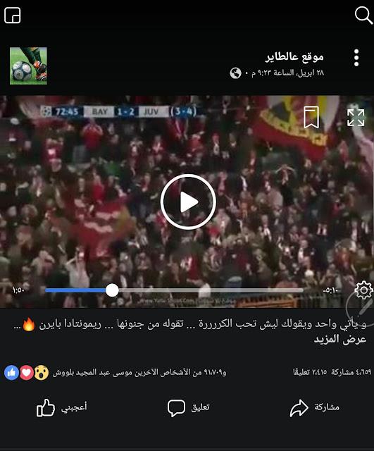 تحميل فيديو من الفيس بوك للاندرويد 1