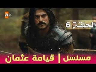 مشاهدة مسلسل قيامة عثمان الحلقة السادسة مدبلجة للعربية