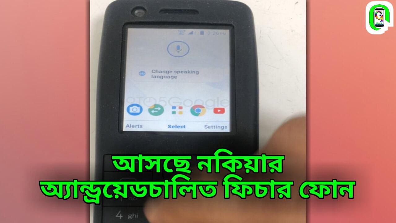 আসছে নকিয়ার নতুন অ্যান্ড্রয়েডচালিত ফিচার ফোন | Nokia New Android Feature Phone | nokia new feature phone | nokia new Android | nokia new phone | new Android feature phone | nokia new Android feature phone coming soon