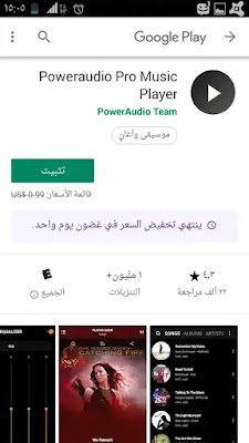 شرح تطبيق appsfree لتحميل التطبيقات المدفوعة مجانا على playstore