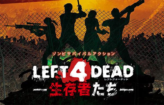 Left 4 Dead Survivors Arcade Dump