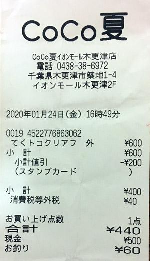 CoCo夏 イオンモール木更津店 2020/1/24 のレシート