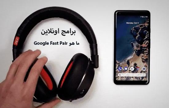 ما هو Google Fast Pair