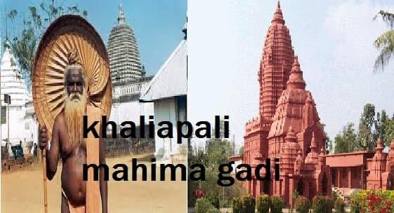 about-sant-kabi-bhima-bhoi