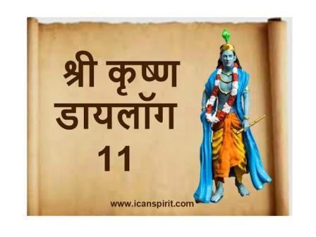 Krishna Dialogue 11