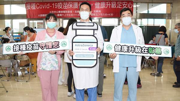 彰化基督教醫院一週3呼籲接種疫苗 防疫孜孜不息