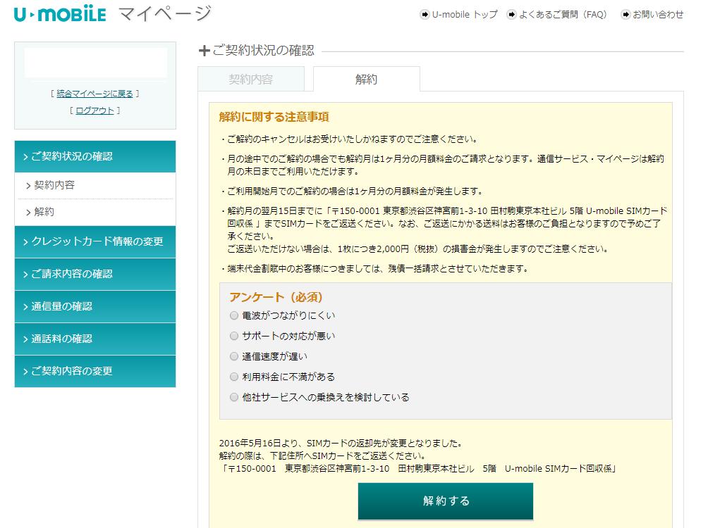 U-mobile 解約マイページ