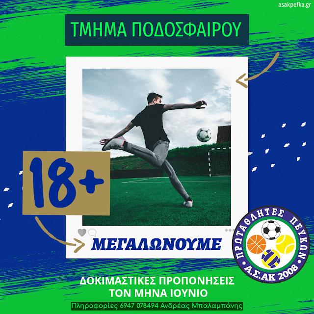 ΜΕΓΑΛΩΝΟΥΜΕ ! Ανακοίνωση δημιουργίας Αγωνιστικού Τμήματος Ποδοσφαίρου 18+  (ΕΝΗΛΙΚΩΝ)  ΠΡΩΤΑΘΛΗΤΕΣ ΠΕΥΚΩΝ   (γεννημένοι ως 2006)