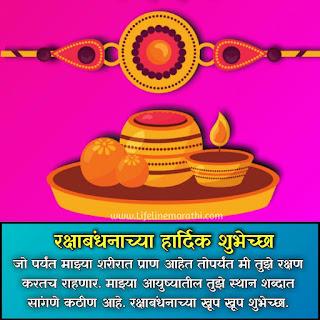 raksha bandhan in marathi, raksha bandhan sandesh marathi