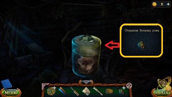 частью клинка открываем бутылку рома в игре затерянные земли 6